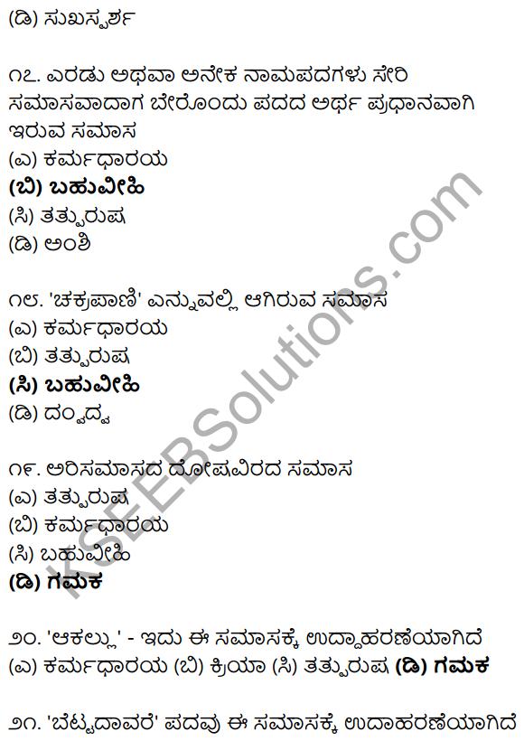 Karnataka SSLC Class 10 Siri Kannada Grammar Anvayika Vyakarana 62