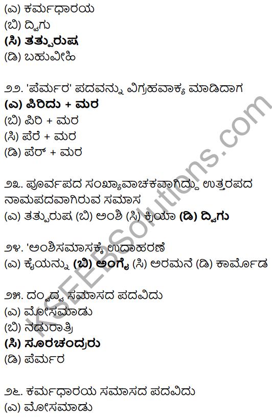 Karnataka SSLC Class 10 Siri Kannada Grammar Anvayika Vyakarana 63
