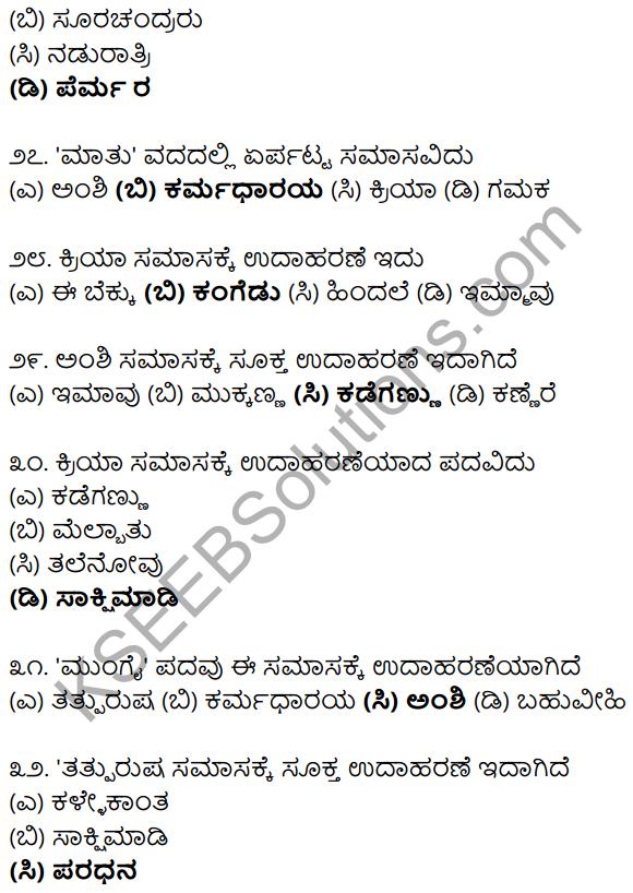 Karnataka SSLC Class 10 Siri Kannada Grammar Anvayika Vyakarana 64