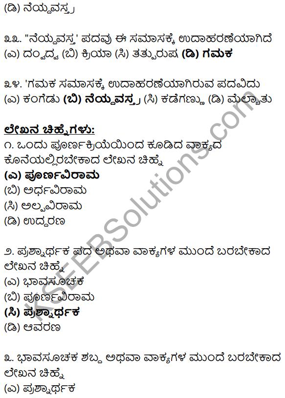 Karnataka SSLC Class 10 Siri Kannada Grammar Anvayika Vyakarana 65