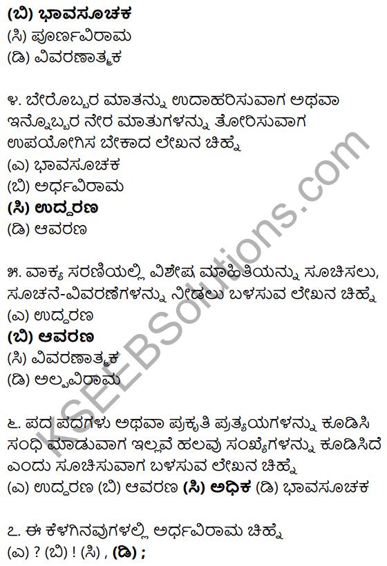 Karnataka SSLC Class 10 Siri Kannada Grammar Anvayika Vyakarana 66