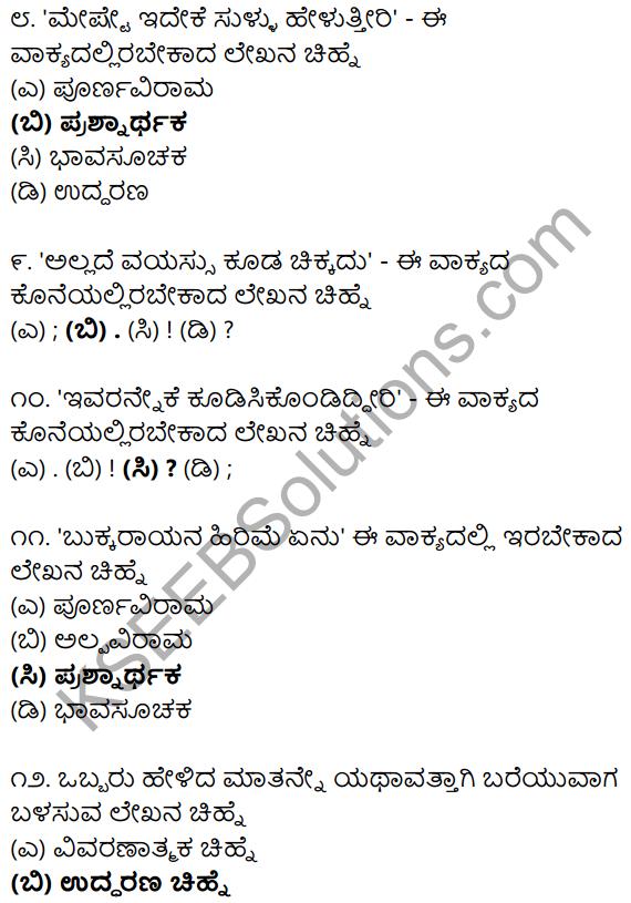 Karnataka SSLC Class 10 Siri Kannada Grammar Anvayika Vyakarana 67