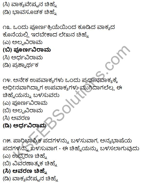 Karnataka SSLC Class 10 Siri Kannada Grammar Anvayika Vyakarana 68