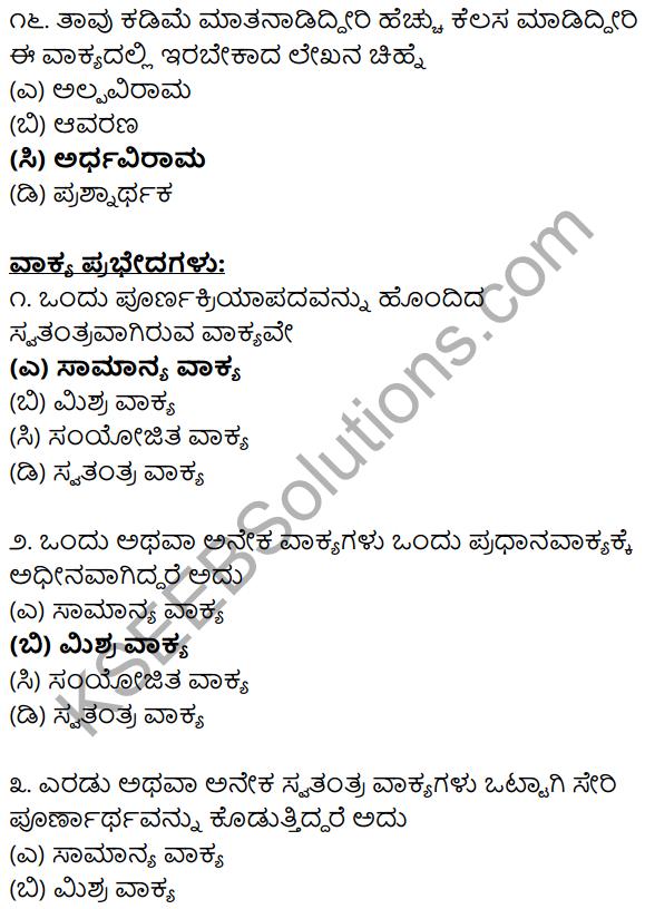 Karnataka SSLC Class 10 Siri Kannada Grammar Anvayika Vyakarana 69
