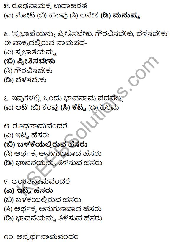 Karnataka SSLC Class 10 Siri Kannada Grammar Anvayika Vyakarana 7