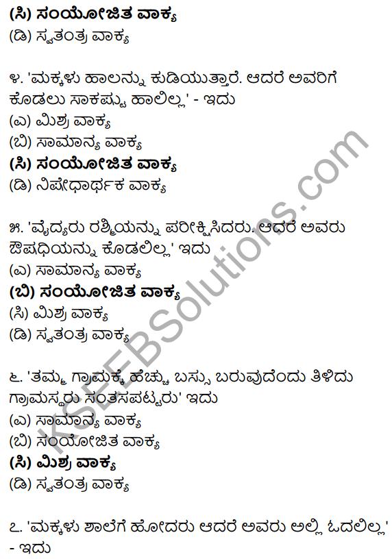 Karnataka SSLC Class 10 Siri Kannada Grammar Anvayika Vyakarana 70