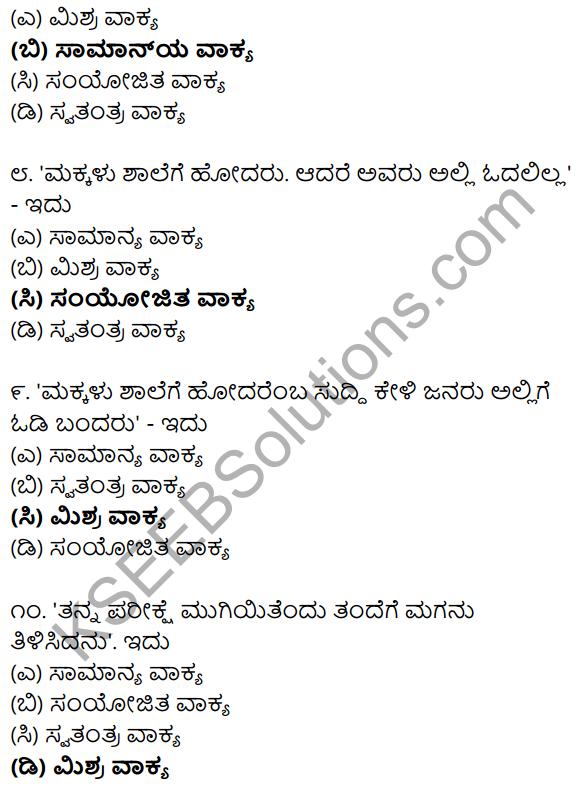 Karnataka SSLC Class 10 Siri Kannada Grammar Anvayika Vyakarana 71