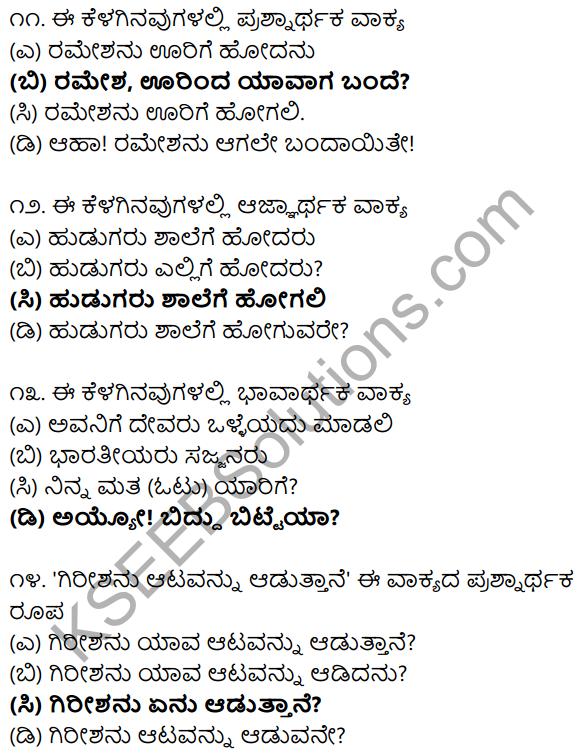 Karnataka SSLC Class 10 Siri Kannada Grammar Anvayika Vyakarana 72
