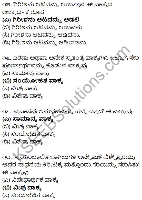 Karnataka SSLC Class 10 Siri Kannada Grammar Anvayika Vyakarana 73