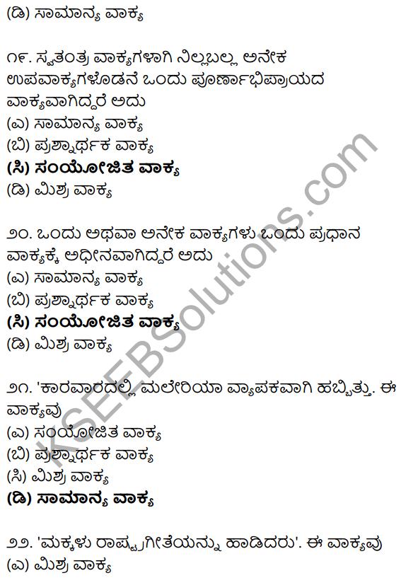 Karnataka SSLC Class 10 Siri Kannada Grammar Anvayika Vyakarana 74