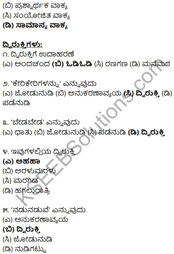 Karnataka SSLC Class 10 Siri Kannada Grammar Anvayika Vyakarana 75