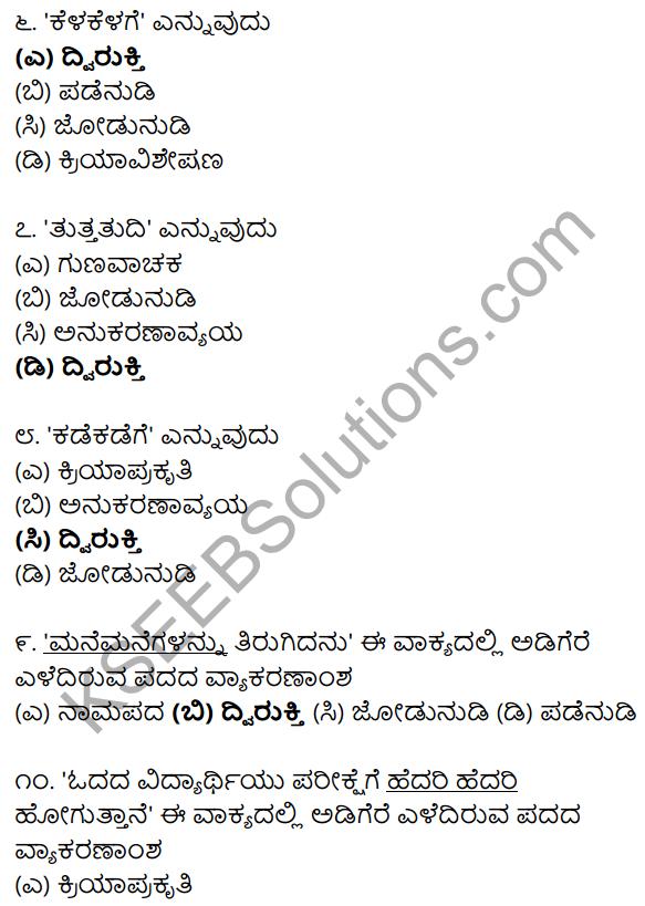 Karnataka SSLC Class 10 Siri Kannada Grammar Anvayika Vyakarana 76