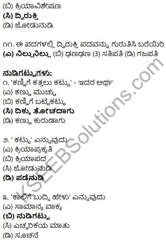 Karnataka SSLC Class 10 Siri Kannada Grammar Anvayika Vyakarana 77