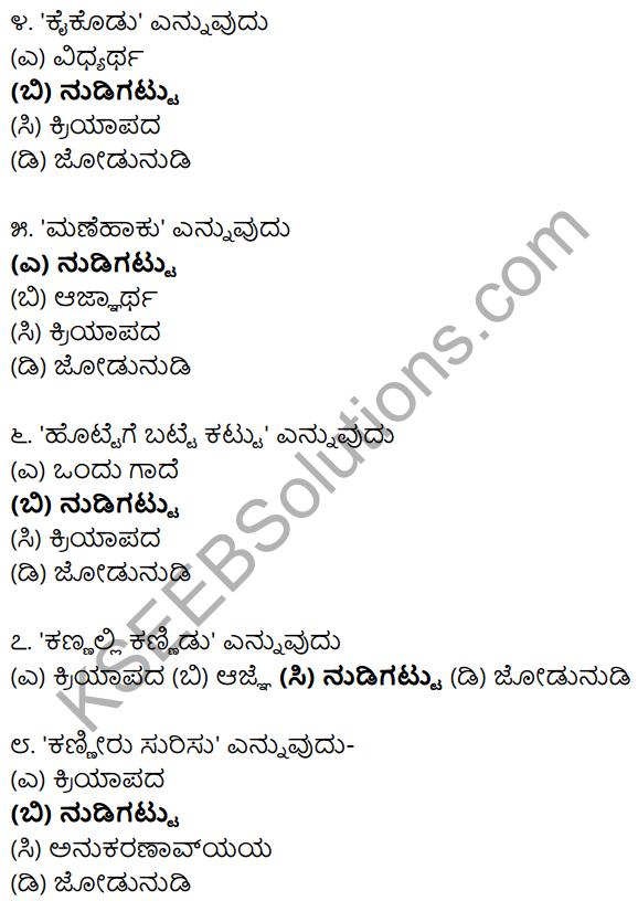 Karnataka SSLC Class 10 Siri Kannada Grammar Anvayika Vyakarana 78