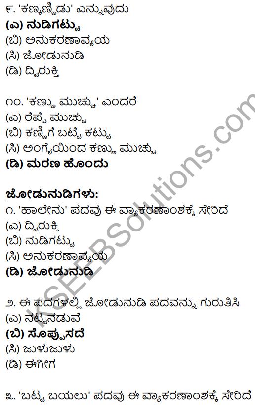 Karnataka SSLC Class 10 Siri Kannada Grammar Anvayika Vyakarana 79