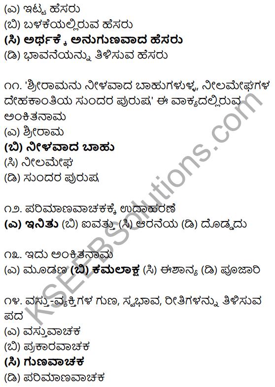 Karnataka SSLC Class 10 Siri Kannada Grammar Anvayika Vyakarana 8