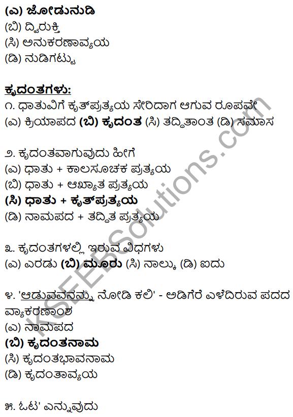 Karnataka SSLC Class 10 Siri Kannada Grammar Anvayika Vyakarana 80