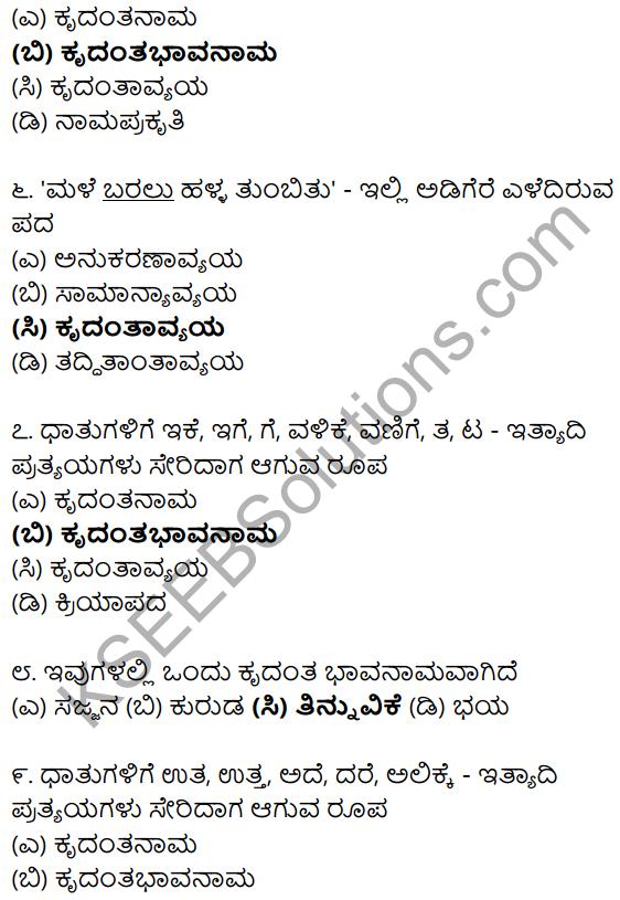 Karnataka SSLC Class 10 Siri Kannada Grammar Anvayika Vyakarana 81