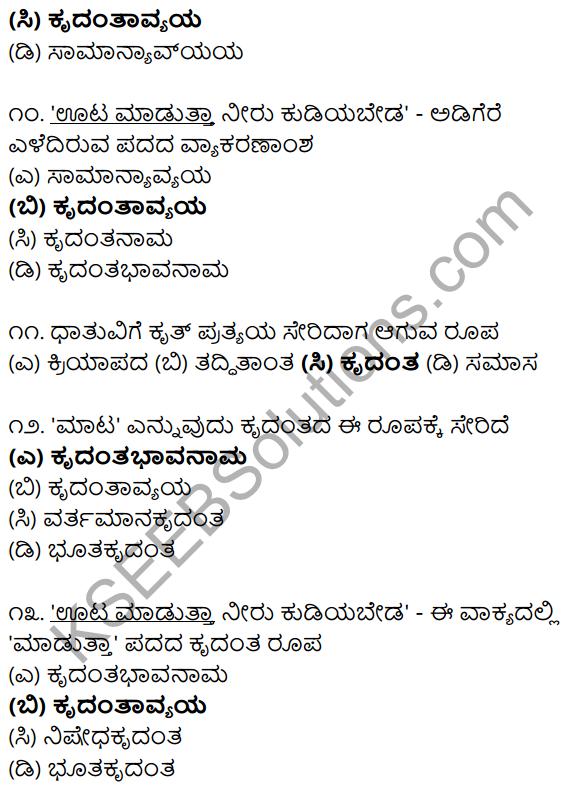 Karnataka SSLC Class 10 Siri Kannada Grammar Anvayika Vyakarana 82