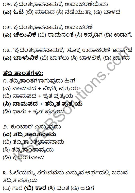 Karnataka SSLC Class 10 Siri Kannada Grammar Anvayika Vyakarana 83