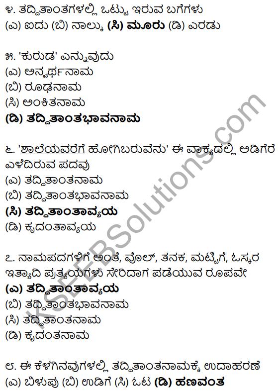 Karnataka SSLC Class 10 Siri Kannada Grammar Anvayika Vyakarana 84