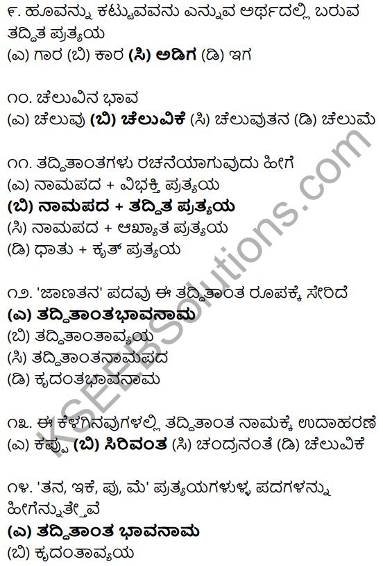 Karnataka SSLC Class 10 Siri Kannada Grammar Anvayika Vyakarana 85