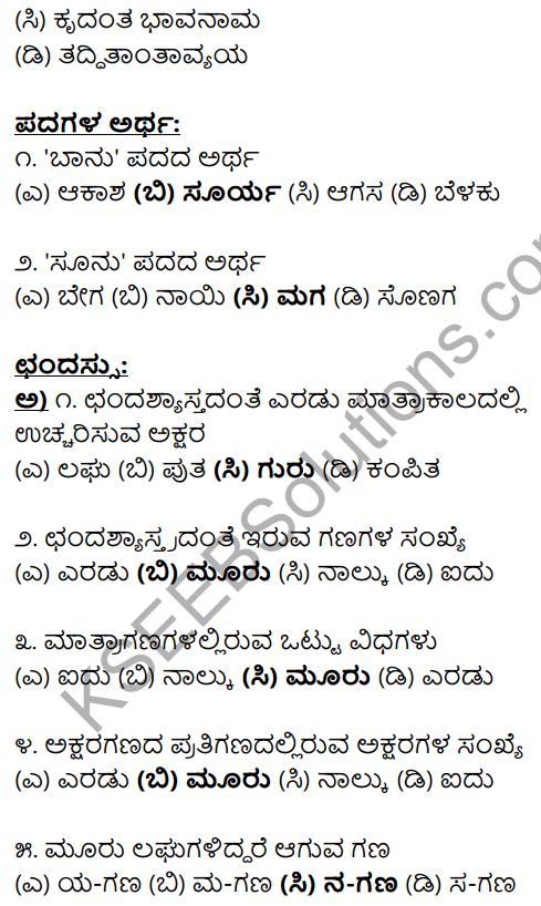 Karnataka SSLC Class 10 Siri Kannada Grammar Anvayika Vyakarana 86