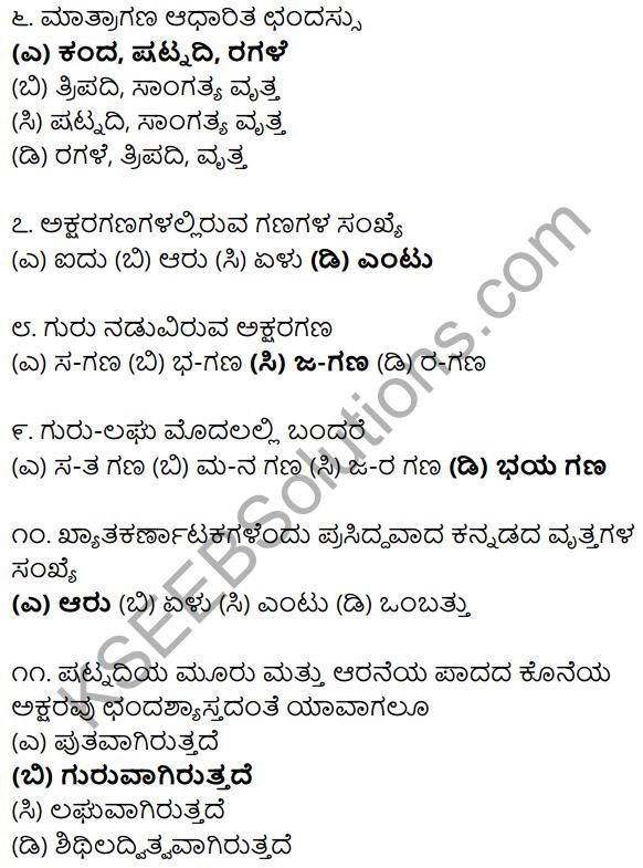 Karnataka SSLC Class 10 Siri Kannada Grammar Anvayika Vyakarana 87