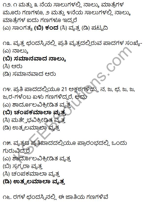 Karnataka SSLC Class 10 Siri Kannada Grammar Anvayika Vyakarana 88