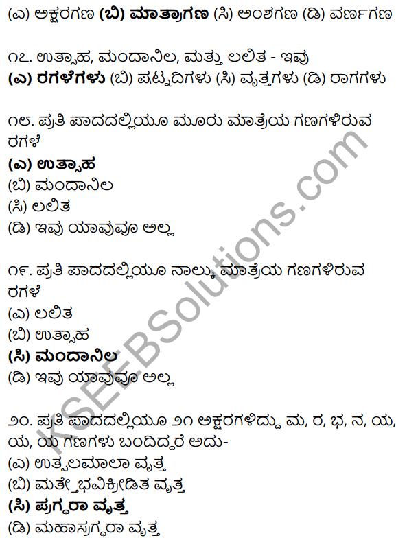 Karnataka SSLC Class 10 Siri Kannada Grammar Anvayika Vyakarana 89