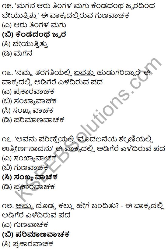 Karnataka SSLC Class 10 Siri Kannada Grammar Anvayika Vyakarana 9