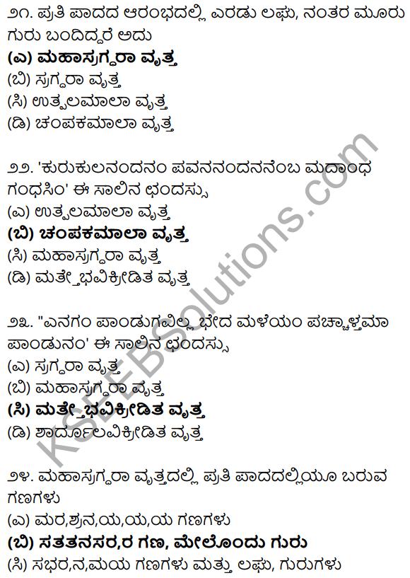 Karnataka SSLC Class 10 Siri Kannada Grammar Anvayika Vyakarana 90