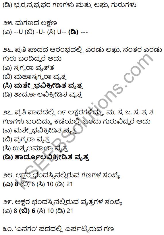 Karnataka SSLC Class 10 Siri Kannada Grammar Anvayika Vyakarana 91