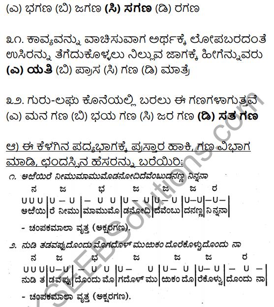 Karnataka SSLC Class 10 Siri Kannada Grammar Anvayika Vyakarana 92