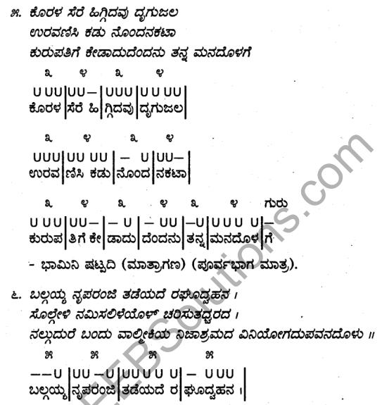 Karnataka SSLC Class 10 Siri Kannada Grammar Anvayika Vyakarana 94