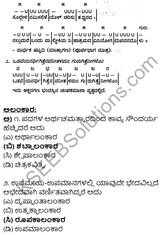 Karnataka SSLC Class 10 Siri Kannada Grammar Anvayika Vyakarana 95