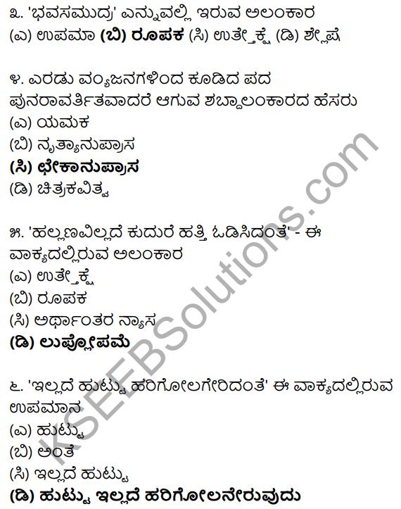 Karnataka SSLC Class 10 Siri Kannada Grammar Anvayika Vyakarana 96