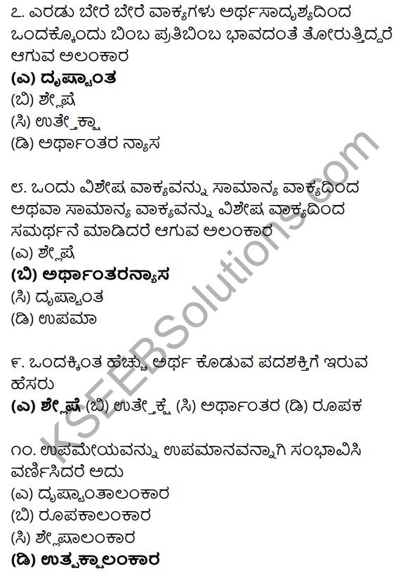 Karnataka SSLC Class 10 Siri Kannada Grammar Anvayika Vyakarana 97