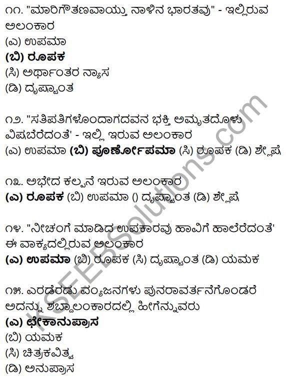 Karnataka SSLC Class 10 Siri Kannada Grammar Anvayika Vyakarana 98