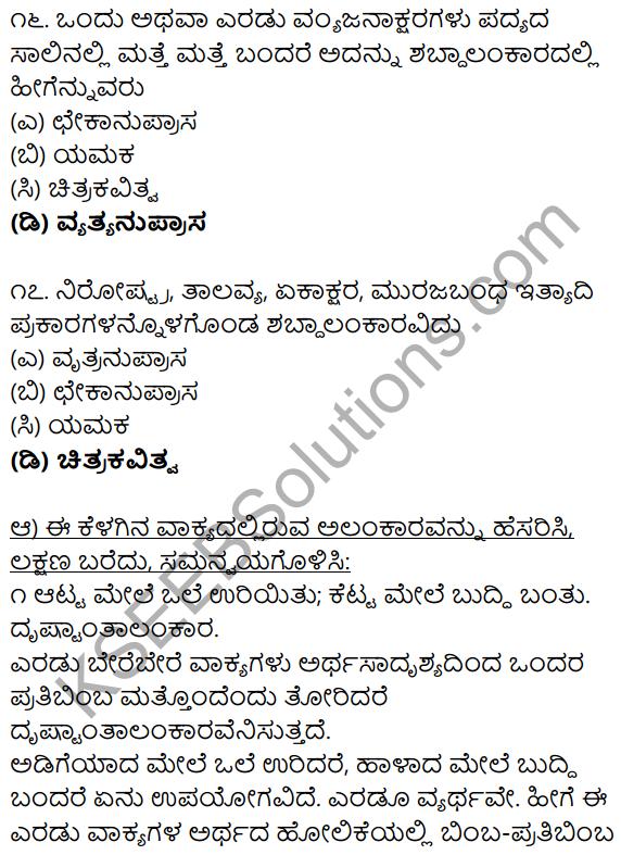 Karnataka SSLC Class 10 Siri Kannada Grammar Anvayika Vyakarana 99