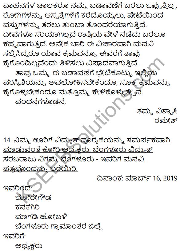 Karnataka SSLC Class 10 Siri Kannada Patra Lekhana 19