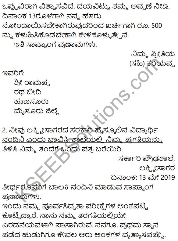 Karnataka SSLC Class 10 Siri Kannada Patra Lekhana 2
