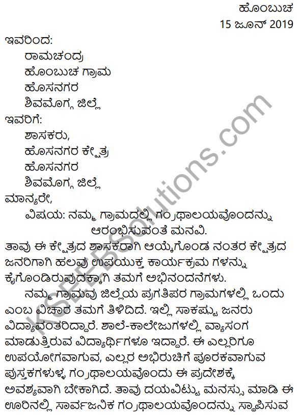 Karnataka SSLC Class 10 Siri Kannada Patra Lekhana 22