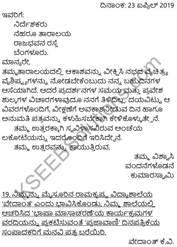 Karnataka SSLC Class 10 Siri Kannada Patra Lekhana 25