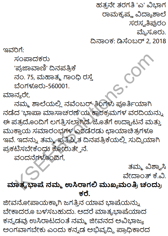 Karnataka SSLC Class 10 Siri Kannada Patra Lekhana 26
