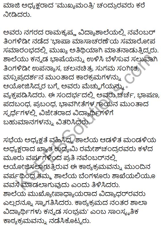 Karnataka SSLC Class 10 Siri Kannada Patra Lekhana 27