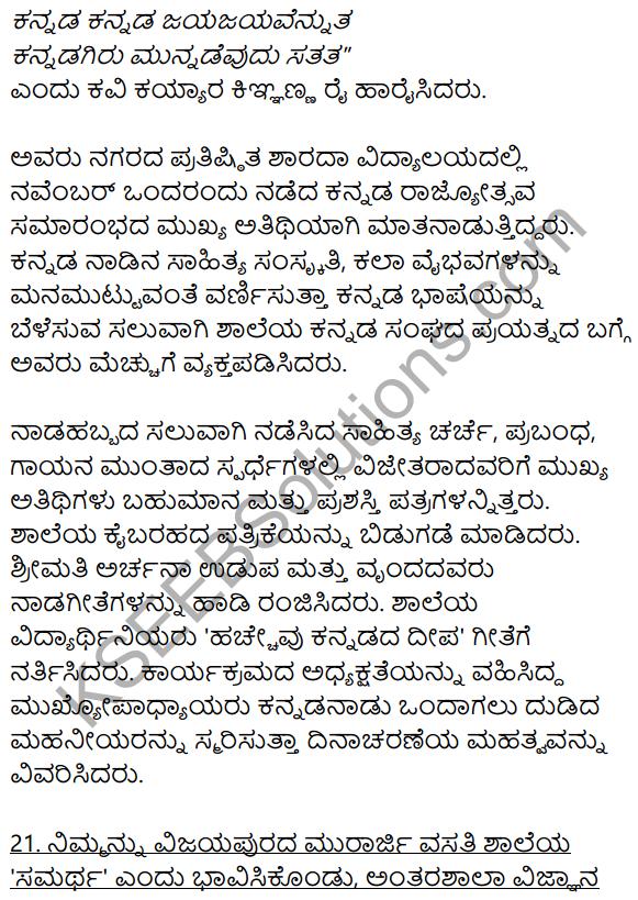 Karnataka SSLC Class 10 Siri Kannada Patra Lekhana 29