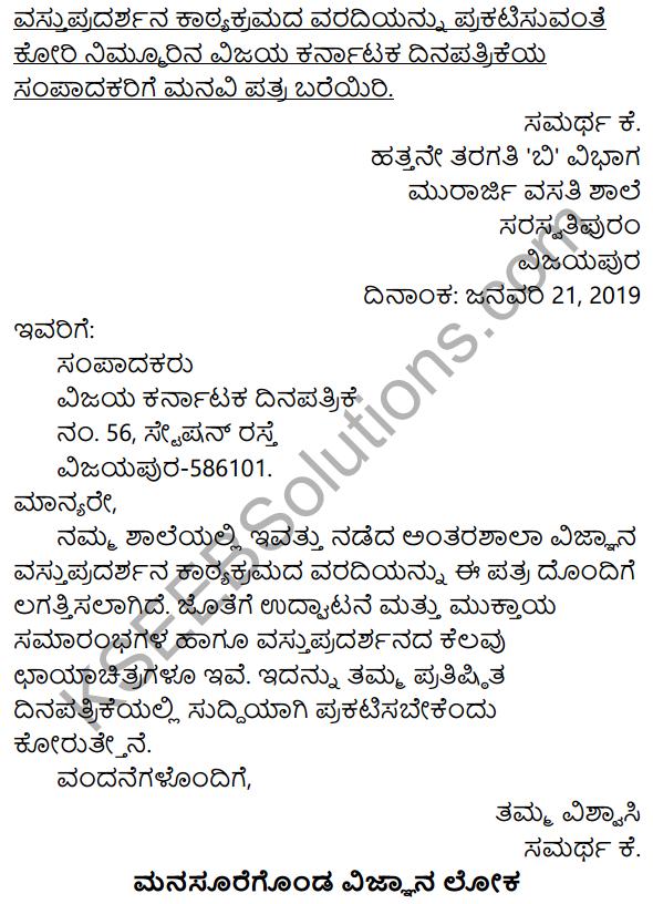 Karnataka SSLC Class 10 Siri Kannada Patra Lekhana 30