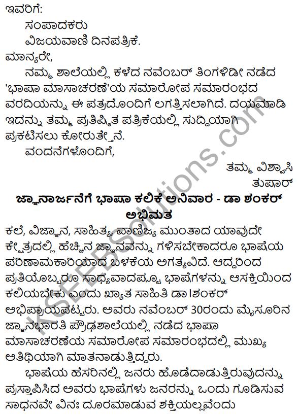 Karnataka SSLC Class 10 Siri Kannada Patra Lekhana 34