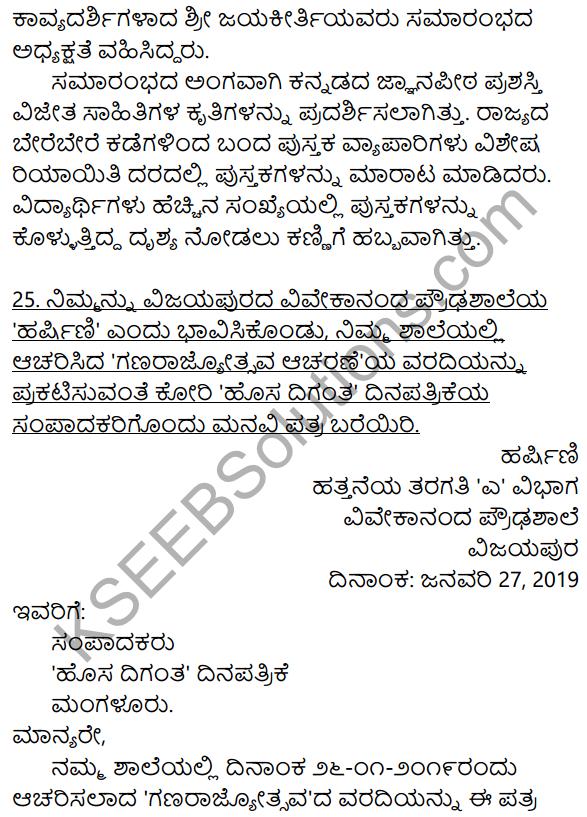 Karnataka SSLC Class 10 Siri Kannada Patra Lekhana 37